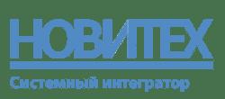 ООО Новитех, системный интегратор Нижний Новгород